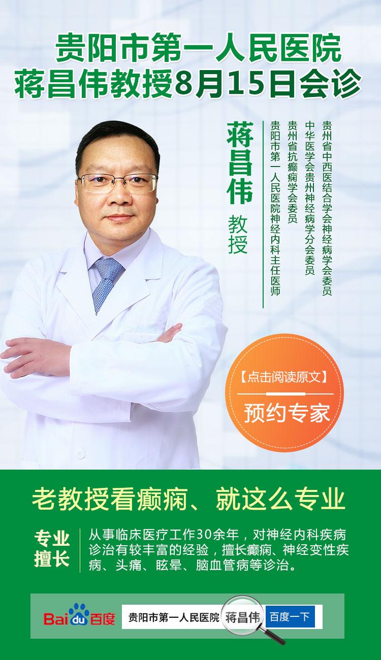 北京三甲专家来了 京黔名医超强联合治癫痫,特邀北京杨伟力教授来黔亲诊,仅30个名额!