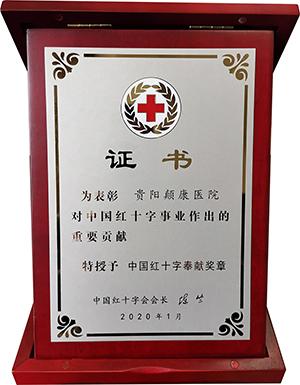 """【今日头条】贵州红十字""""银杏叶癫痫病康复计划""""再续新篇"""